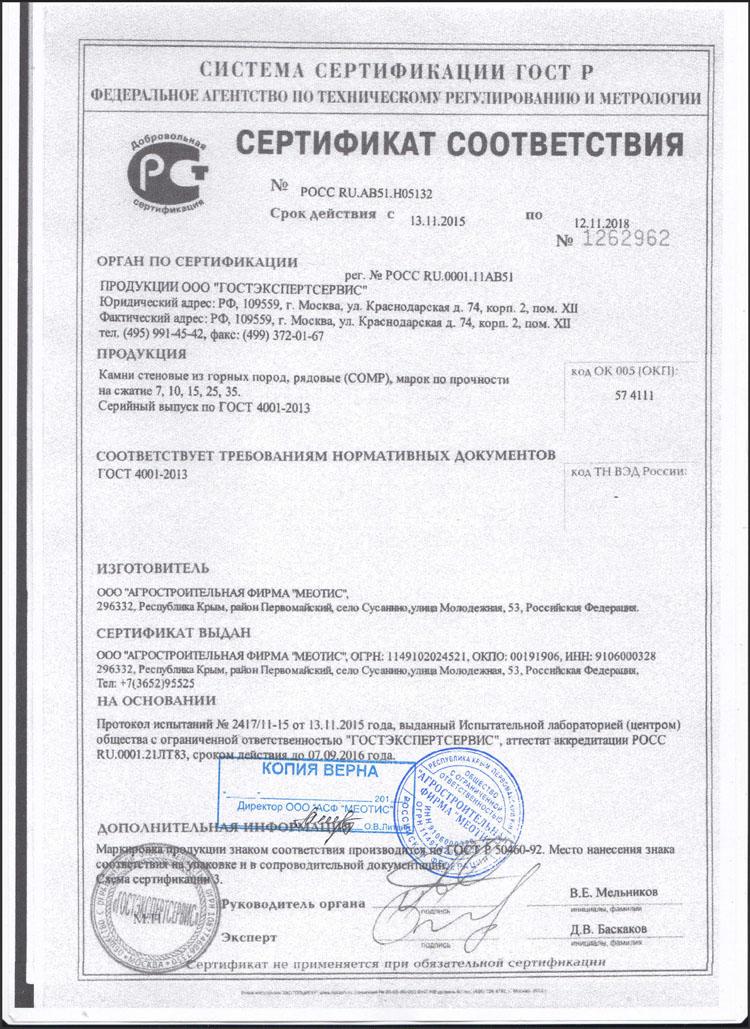 Сертификат качества камня